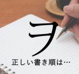 なんと正解率1割!「ヲ」の正しい書き順、あなたはわかりますか?