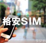 【格安SIM】3キャリアのスマホ料金プランは無駄に高い!MVNOなら年6万も安くなる