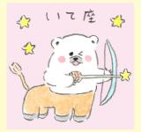 【12/27~1/8のいて座の運勢】ぐんぐん金運がアップ中!