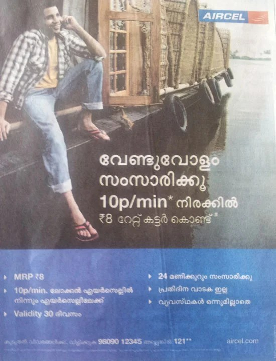 Aircel Kerala Rs8 Rate Cutter