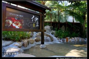 [台中]和平 谷關伊豆溫泉&捎來步道 &溫泉文化館(溫泉公園)