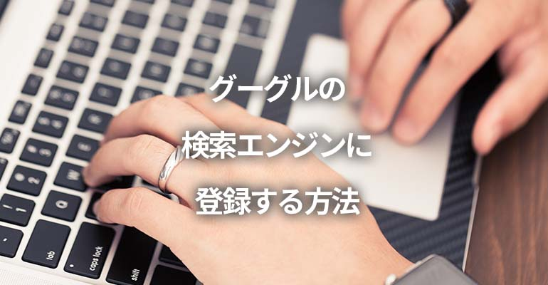 google_toroku
