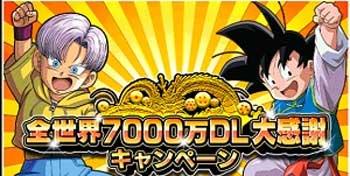 【ドッカンバトル】全世界7000万DLキャンペーン!【天下一報酬は】