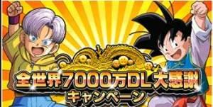 全世界7000万DLキャンペーン