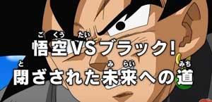 【ドラゴンボール超】第50話9時から放送「悟空VSブラック! 閉ざされた未来への道」【龍石】