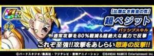 【ドッカンバトル】UR比類なき黄金の気超べジットのスキルが判明!