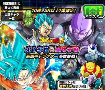 【ドッカンバトル】ドラゴンボール超第7宇宙vs第6宇宙ガシャ開催!