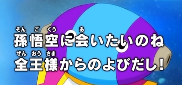 【ドラゴンボール超】第55話9時から放送「孫悟空に会いたいのね 全王様からのよびだし!」【龍石】