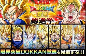 【ドッカンバトル】ドッカン覚醒総選挙結果が公式にて発表!【DOKKKAN】