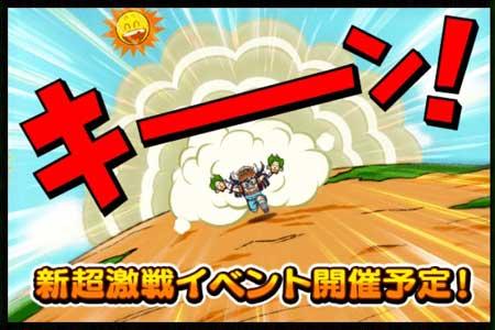 【ドッカンバトル】超激戦ドッカンアラレへの反応