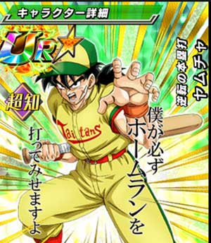 【ドッカンバトル】野球ヤムチャに対するみんなの反応ww