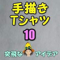 手描きTシャツ10|アクリルベタ塗り