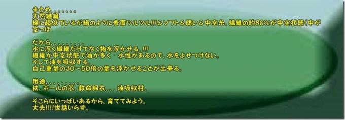 まとめ2014-05-15_08h35_43