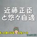 近藤正臣と悠々自適