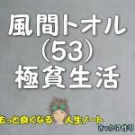 風間トオル(53) 極貧生活|メンズノンノ2代目モデル