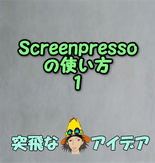 Screenpressoの使い方1