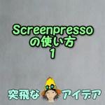 Screenpressoの使い方1|オリジナルイラストのアバターでバナーを作る