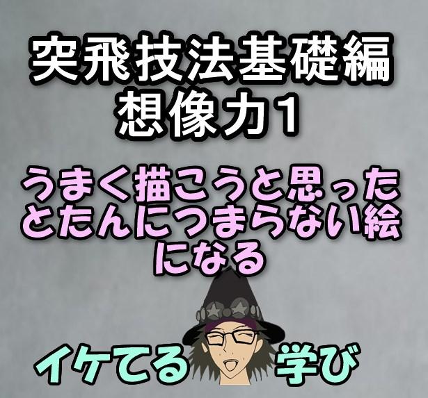 突飛技法基礎編1