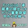 Fotolia6|承諾書の提出フォトリア審査保留中から合格へ