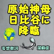 日比谷ピンクフロイド成冨ミヲリ原始神母ラブリー・レイナ