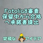 Fotolia8審査保留中から合格へ承諾書提出フォトリアAdobe