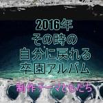 2016年卒園アルバム総集編|中身と表紙の存在価値を考える