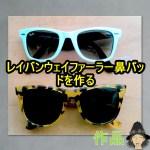 メガネのずり落ち防止自作鼻パッドで対応ウェイファーラーを日本人仕様に鼻盛りレイバン改良