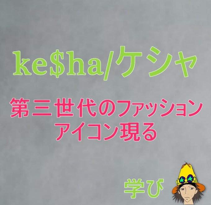 ケシャはファッションアイコンだ