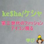 ke$ha/ケシャがいい!マドンナからガガへ第三世代のアイコン