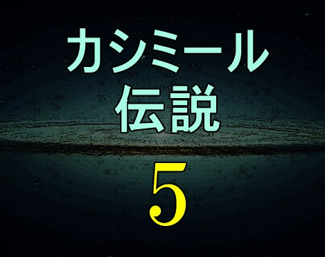 カシミール伝説5