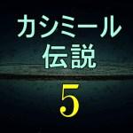 カシミール伝説5決断とジミーペイジの世の中の闇からの離脱