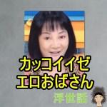マツコも坂上も最近クソだよ岩井志麻子の独り勝ちカッコイイ