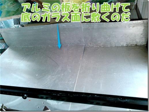 アルミの板を折り曲げて底のガラス面に敷くのだ