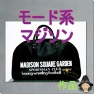 モード系マジソンバッグ