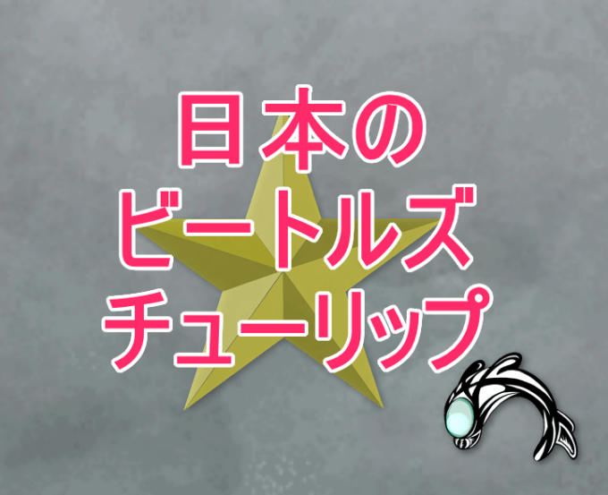 日本のビートルズチューリップ