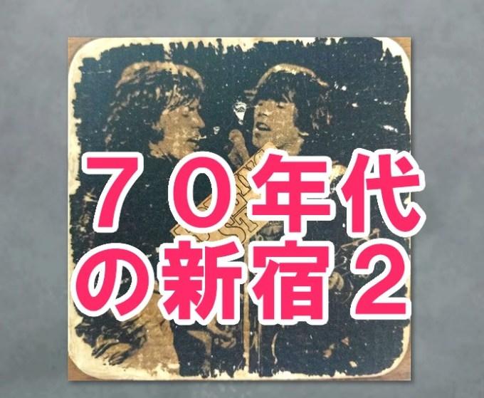 70年代の新宿2