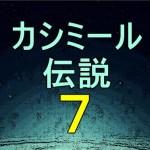 カシミール伝説7シャチの生態に関するジミーペイジが見た夢とメッセージはダイレクトなイメージ