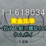 1:1.618034一致する銀河螺旋とオウムガイの永久生息の完璧な成長曲線デザイン