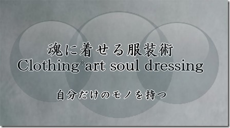 魂に着せる服装術Clothing art soul dressing