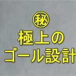 アファメーション★タイスカード★生きる目的