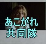 西城秀樹追悼原宿が輝いていた「あこがれ共同隊」ドラマの中での姿と高村光太郎の詩「天文学の話」