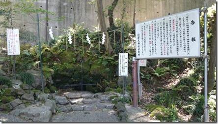穴澤天神社湧き水
