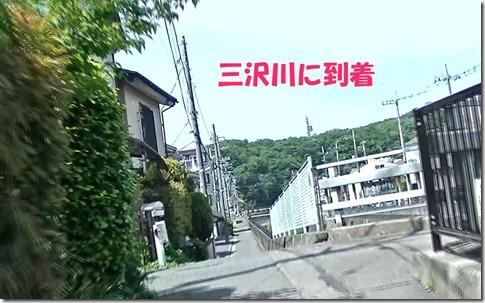 三沢川に到着