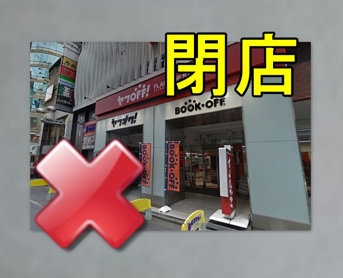 BookOffシブヤ店閉店