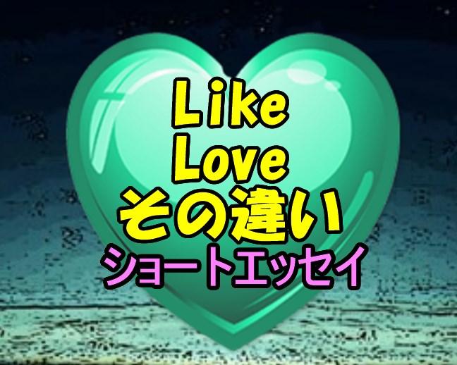 LikeLoveその違い