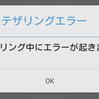 【root不要】ドコモ版XperiaでAPN制限を解除してMVNO SIMでもテザリング可能にする方法