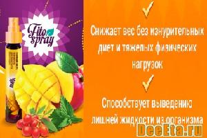 fitospray-dlya-pohudeniya