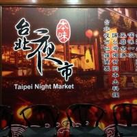 Taipei Night Market, Sunnybank Hills