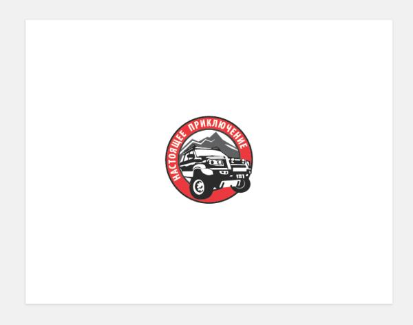 Логотип для клуба авто-путешественников «Настоящее приключение»