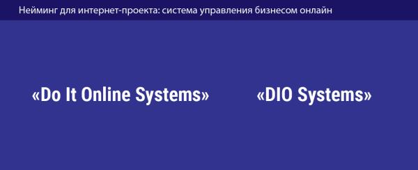 «Do It Online Systems» — нейминг для интернет-проекта: система управления бизнесом онлайн
